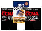 CCNA教科書・問題集